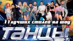 Танцы на ТНТ 2 сезон: смотреть 11 самых популярных стилей танцев на шоу