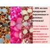 -20% на стразы и бусины персикового и розового цвета!