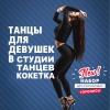 Уроки современных танцев для девушек в Новороссийске