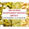 Распродажа -20% на весь ассортимент желтого цвета стеклянных страз горячей и холодной фиксации,  пришиваемых камней и в оправе!