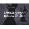 """Школа танцев для взрослых """"Te Amo"""" - бальные танцы,    соло-латина"""